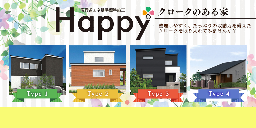 新築 規格住宅 Happy